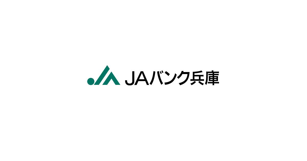 信用事業を行っている兵庫県内のJAとJA兵庫信連とを併せて、「JAバンク兵庫」と総称します。お問い合わせ一覧